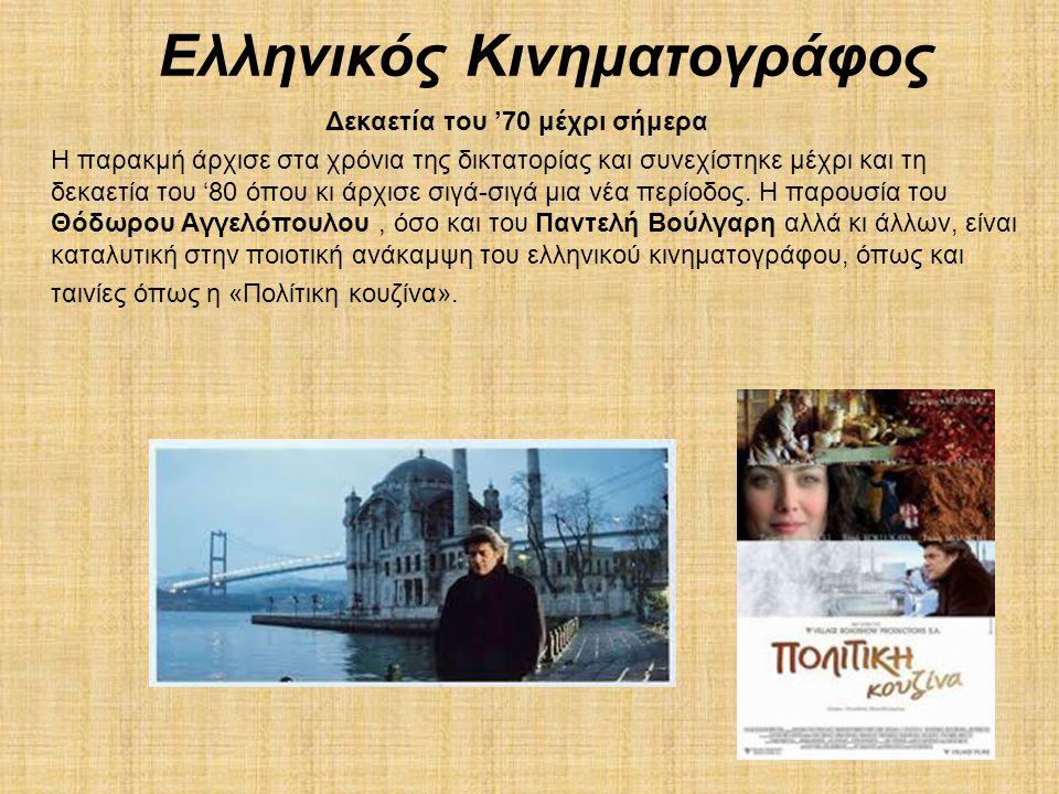 Ελληνικός Κινηματογράφος