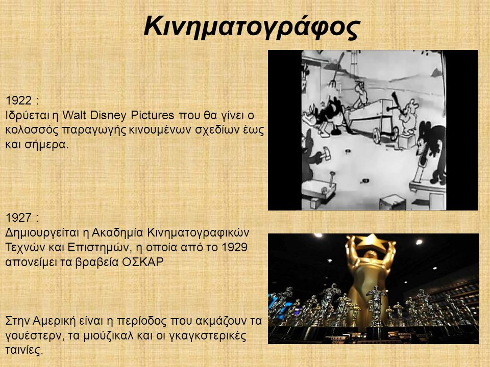 Κινηματογράφος 1922 : Ιδρύεται η Walt Disney Pictures που θα γίνει ο κολοσσός παραγωγής κινουμένων σχεδίων έως και σήμερα.