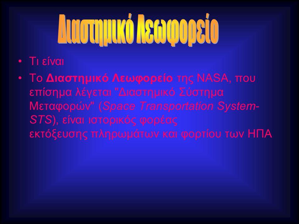 Διαστημικό Λεωφορείο Τι είναι