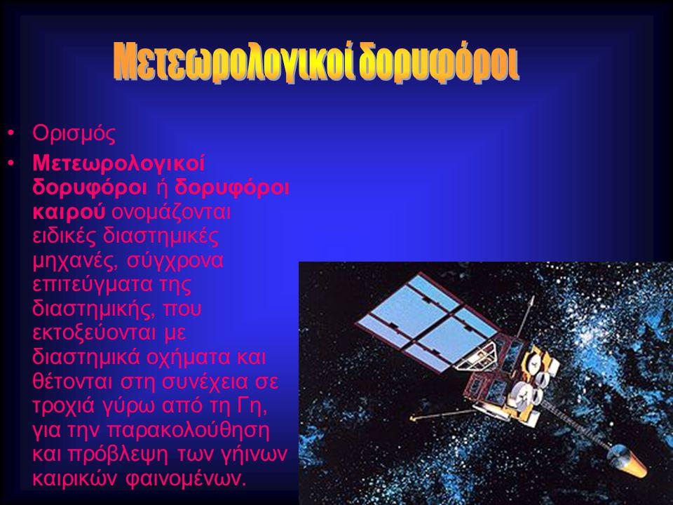 Μετεωρολογικοί δορυφόροι