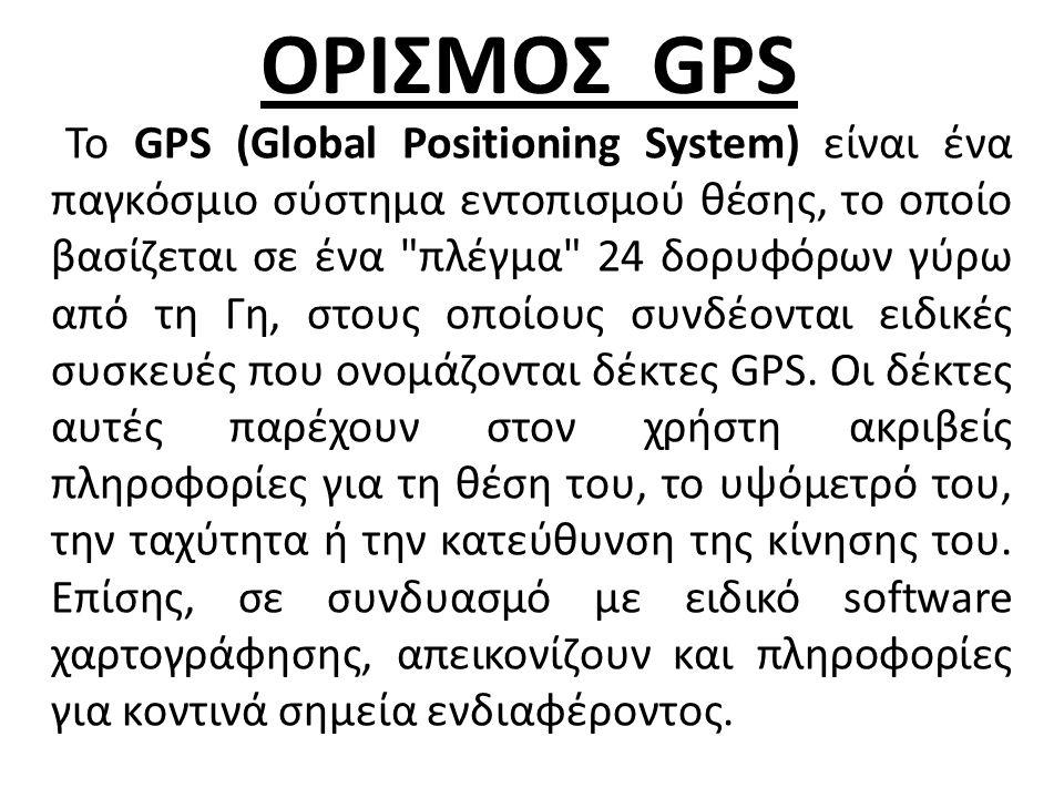 ΟΡΙΣΜΟΣ GPS