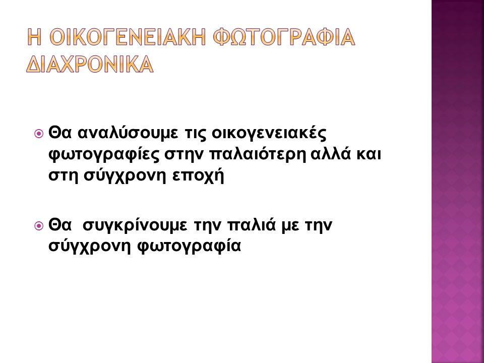 Η ΟΙΚΟΓΕΝΕΙΑΚΗ ΦΩΤΟΓΡΑΦΙΑ ΔΙΑΧΡΟΝΙΚΑ