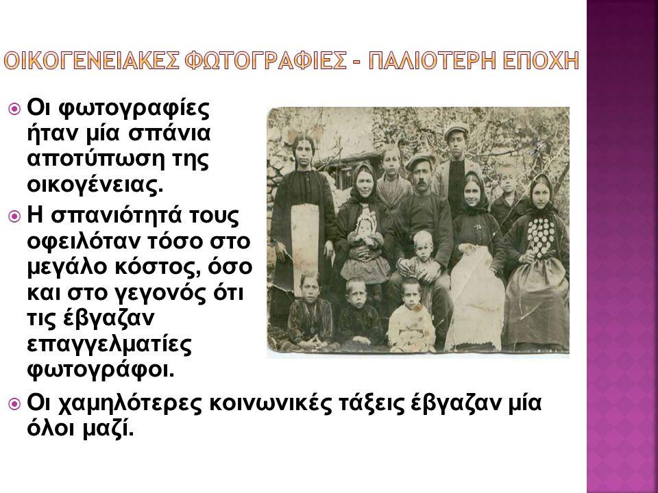 ΟικογενειακEς φωτογραφΙες - ΠαλιOτερη εποχH