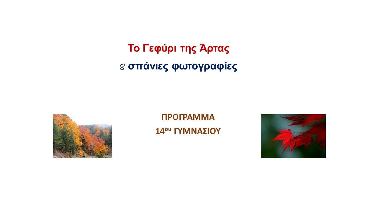 ΠΡΟΓΡΑΜΜΑ 14ου ΓΥΜΝΑΣΙΟΥ