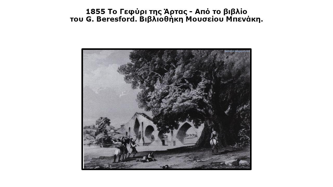 1855 Το Γεφύρι της Άρτας - Από το βιβλίο του G. Beresford