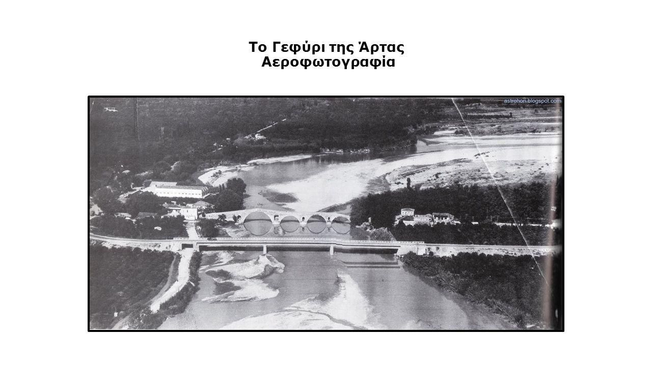 Το Γεφύρι της Άρτας Αεροφωτογραφία
