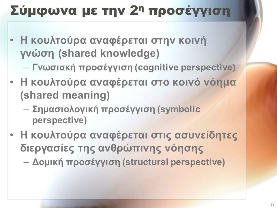 Σύμφωνα με την 2η προσέγγιση