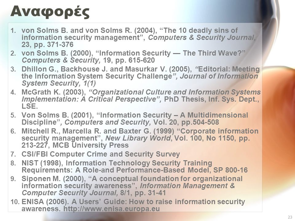 Αναφορές von Solms B. and von Solms R. (2004), The 10 deadly sins of information security management , Computers & Security Journal, 23, pp. 371-376.