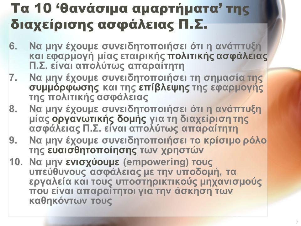 Τα 10 'θανάσιμα αμαρτήματα' της διαχείρισης ασφάλειας Π.Σ.
