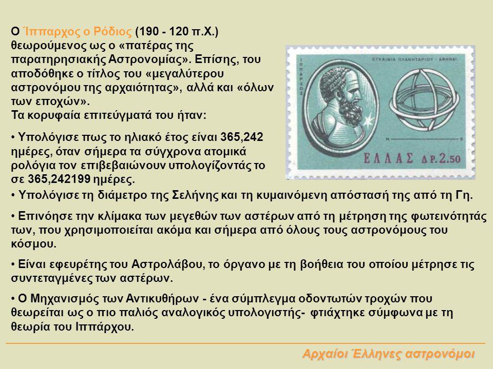 Αρχαίοι Έλληνες αστρονόμοι