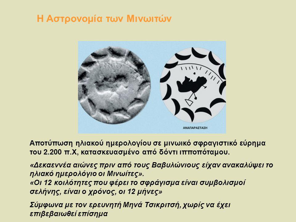 Η Αστρονομία των Μινωιτών