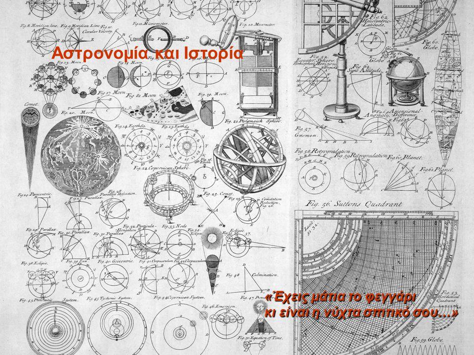 Αστρονομία και Ιστορία