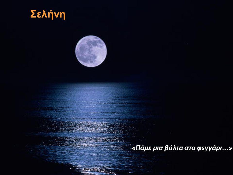 Η Σελήνη Σελήνη «Πάμε μια βόλτα στο φεγγάρι»