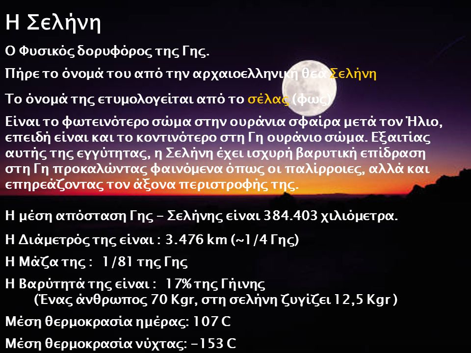 Η Σελήνη Ο Φυσικός δορυφόρος της Γης.