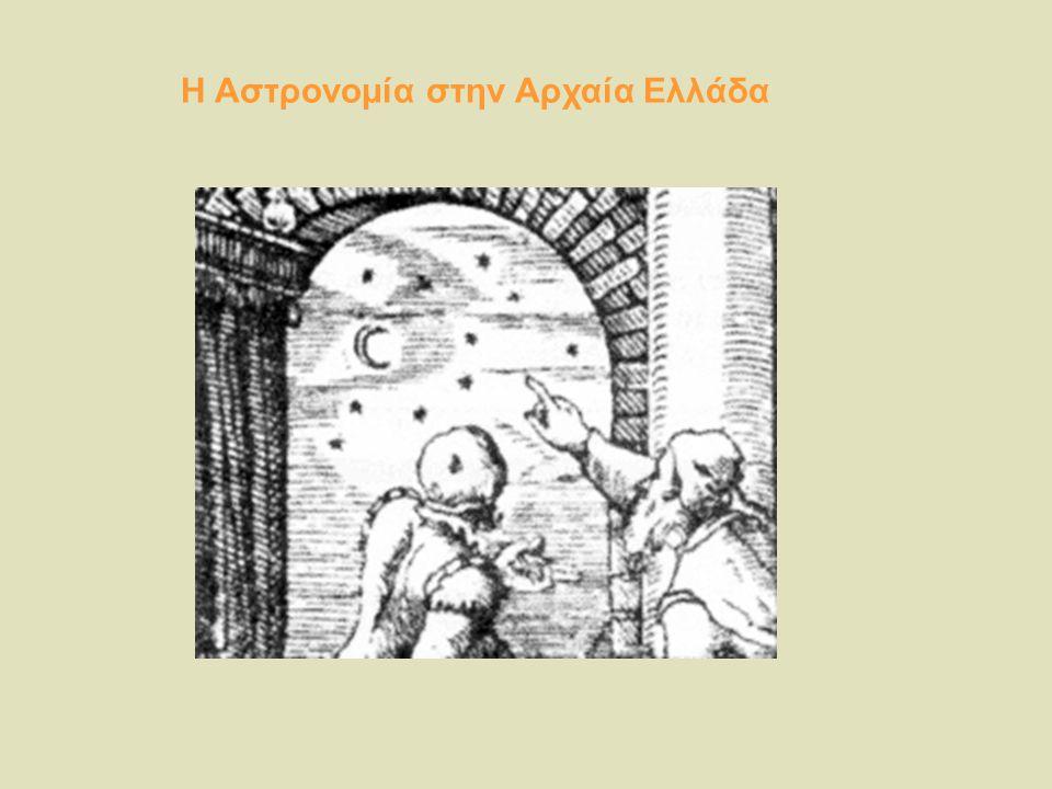 Η Αστρονομία στην Αρχαία Ελλάδα