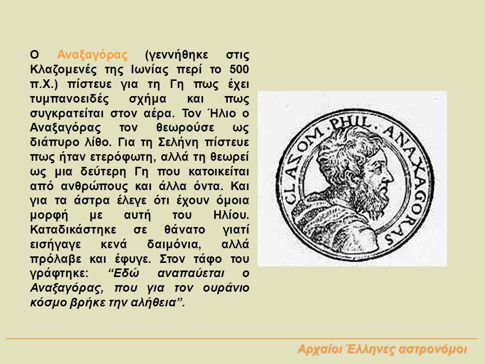 Ο Αναξαγόρας (γεννήθηκε στις Κλαζομενές της Ιωνίας περί το 500 π. Χ