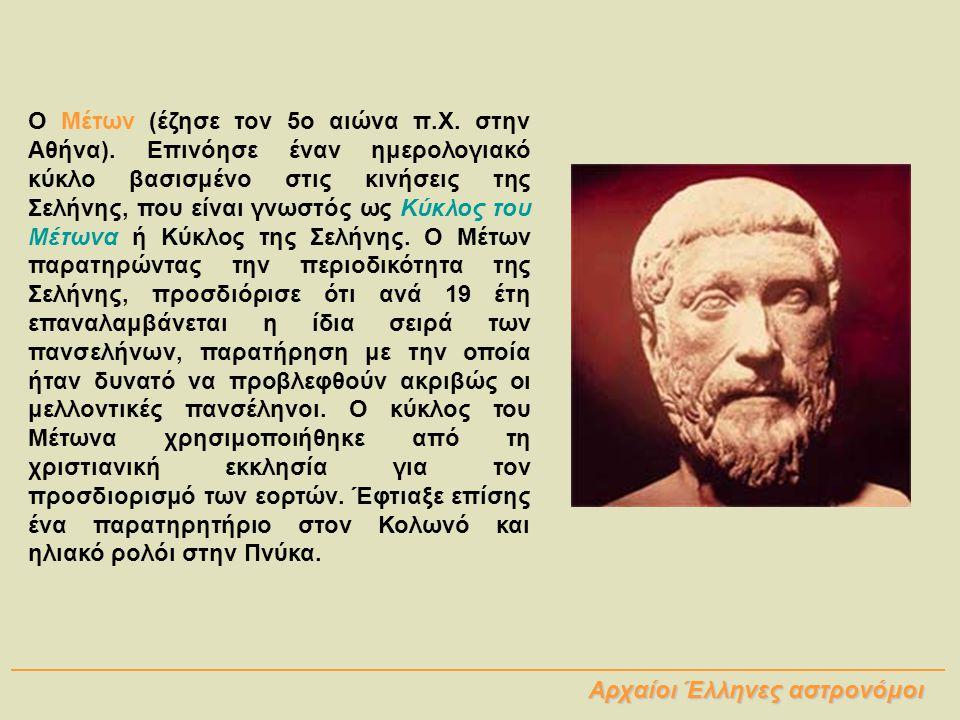 Ο Μέτων (έζησε τον 5ο αιώνα π. Χ. στην Αθήνα)
