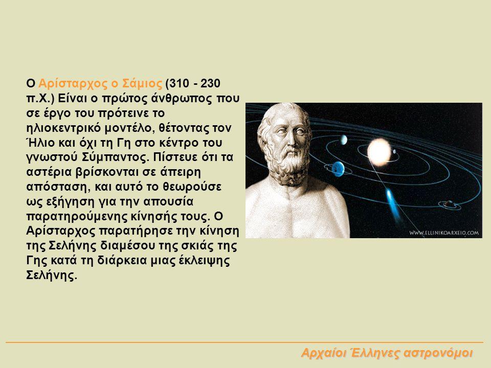 Ο Αρίσταρχος ο Σάμιος (310 - 230 π. Χ