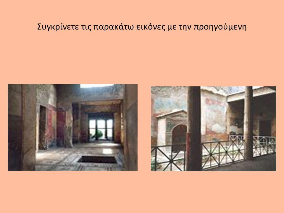 Συγκρίνετε τις παρακάτω εικόνες με την προηγούμενη