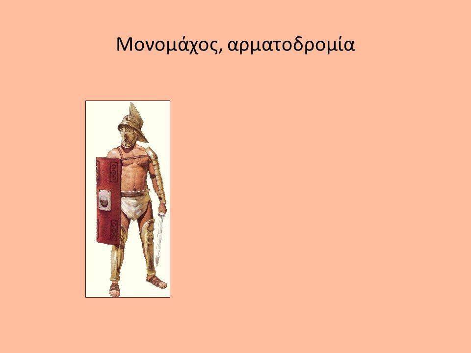 Μονομάχος, αρματοδρομία