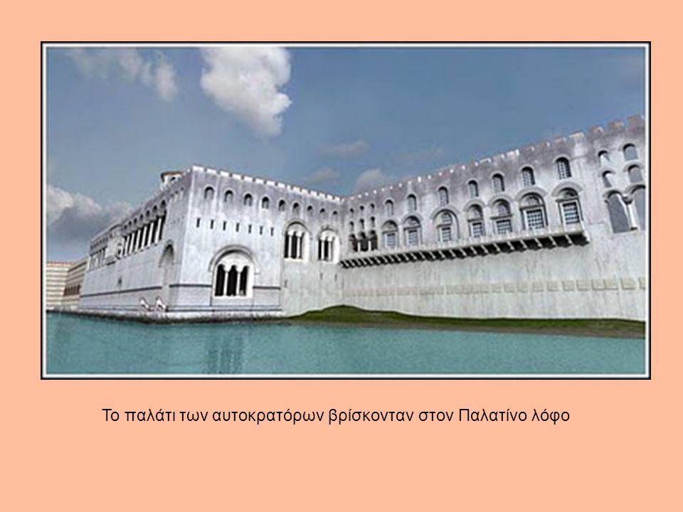 Το παλάτι των αυτοκρατόρων βρίσκονταν στον Παλατίνο λόφο