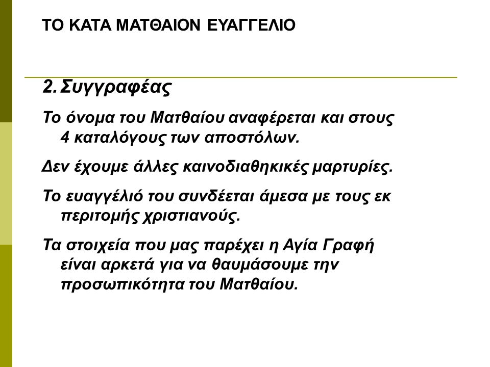 Συγγραφέας ΤΟ ΚΑΤΑ ΜΑΤΘΑΙΟΝ ΕΥΑΓΓΕΛΙΟ