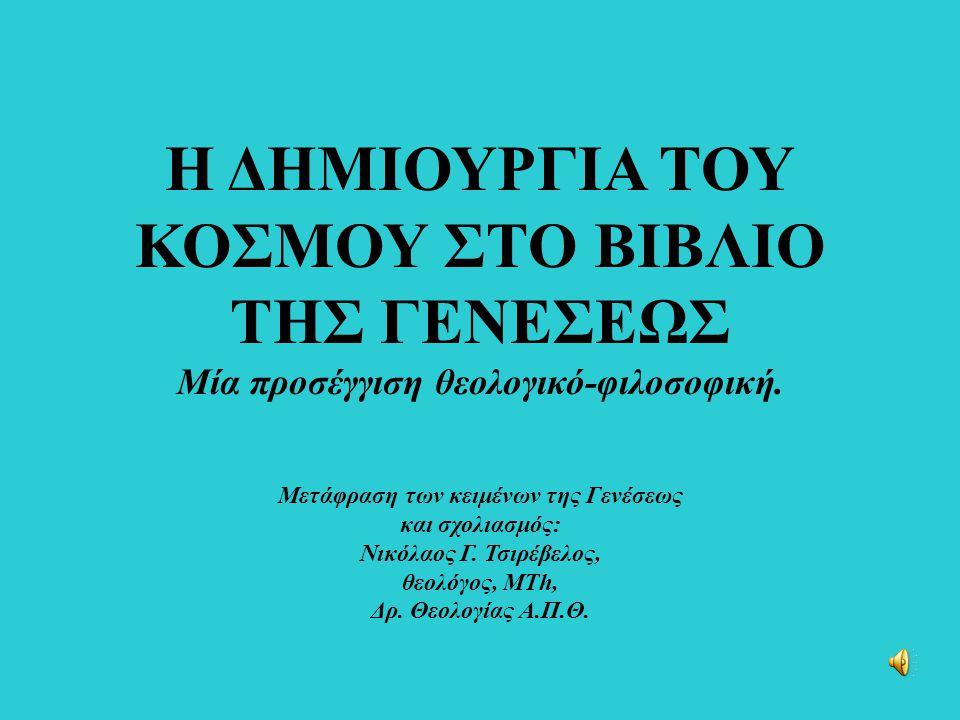 Η ΔΗΜΙΟΥΡΓΙΑ ΤΟΥ ΚΟΣΜΟΥ ΣΤΟ ΒΙΒΛΙΟ ΤΗΣ ΓΕΝΕΣΕΩΣ Μία προσέγγιση θεολογικό-φιλοσοφική. Μετάφραση των κειμένων της Γενέσεως και σχολιασμός: Νικόλαος Γ. Τσιρέβελος, θεολόγος, MTh, Δρ. Θεολογίας Α.Π.Θ.