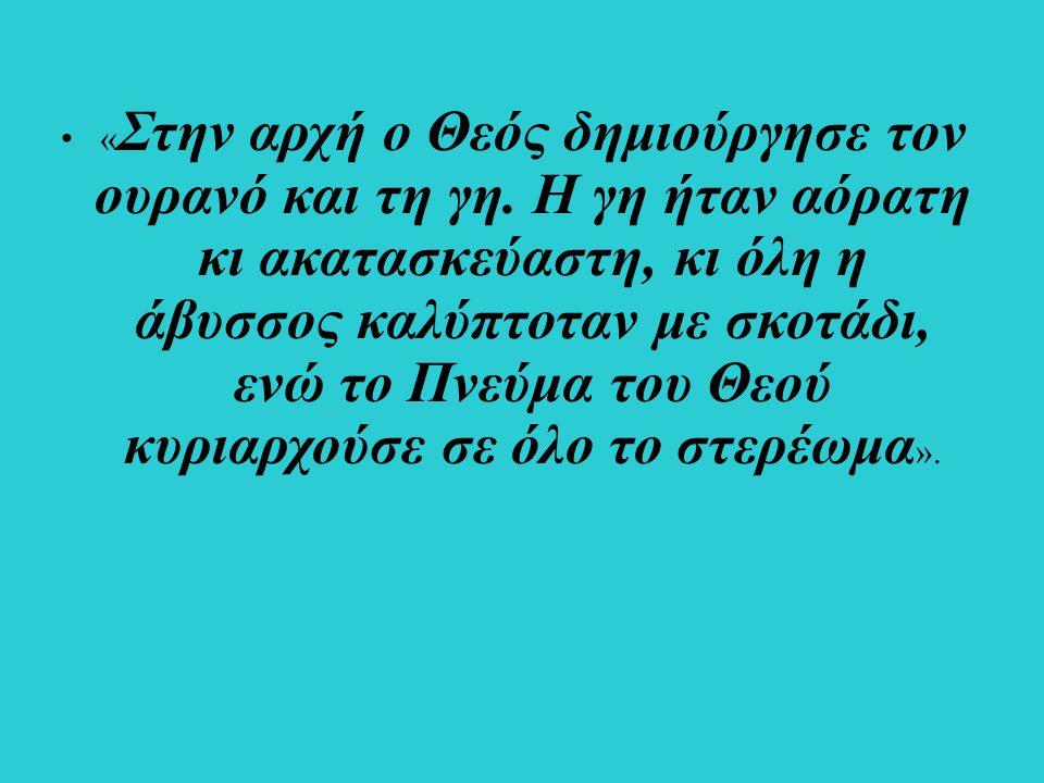 «Στην αρχή ο Θεός δημιούργησε τον ουρανό και τη γη