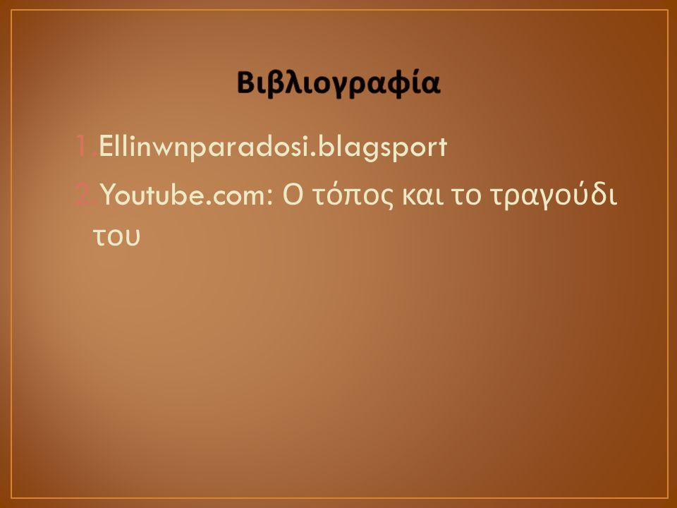 Βιβλιογραφία Ellinwnparadosi.blagsport Youtube.com: Ο τόπος και το τραγούδι του
