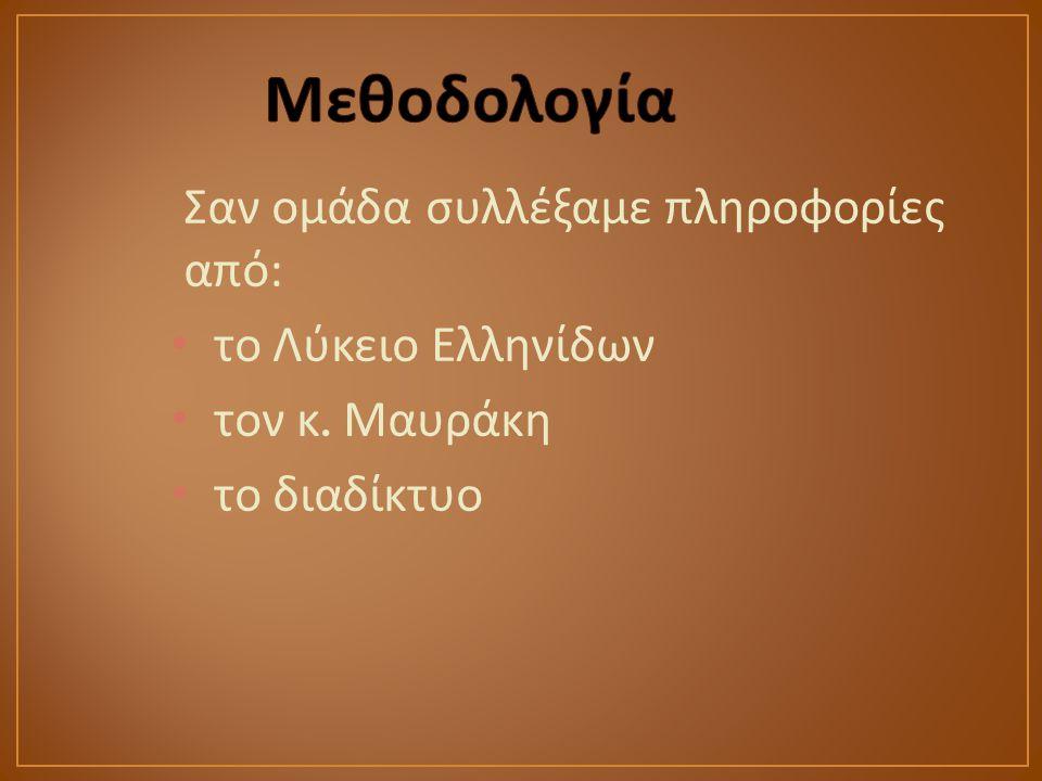 Μεθοδολογία Σαν ομάδα συλλέξαμε πληροφορίες από: το Λύκειο Ελληνίδων