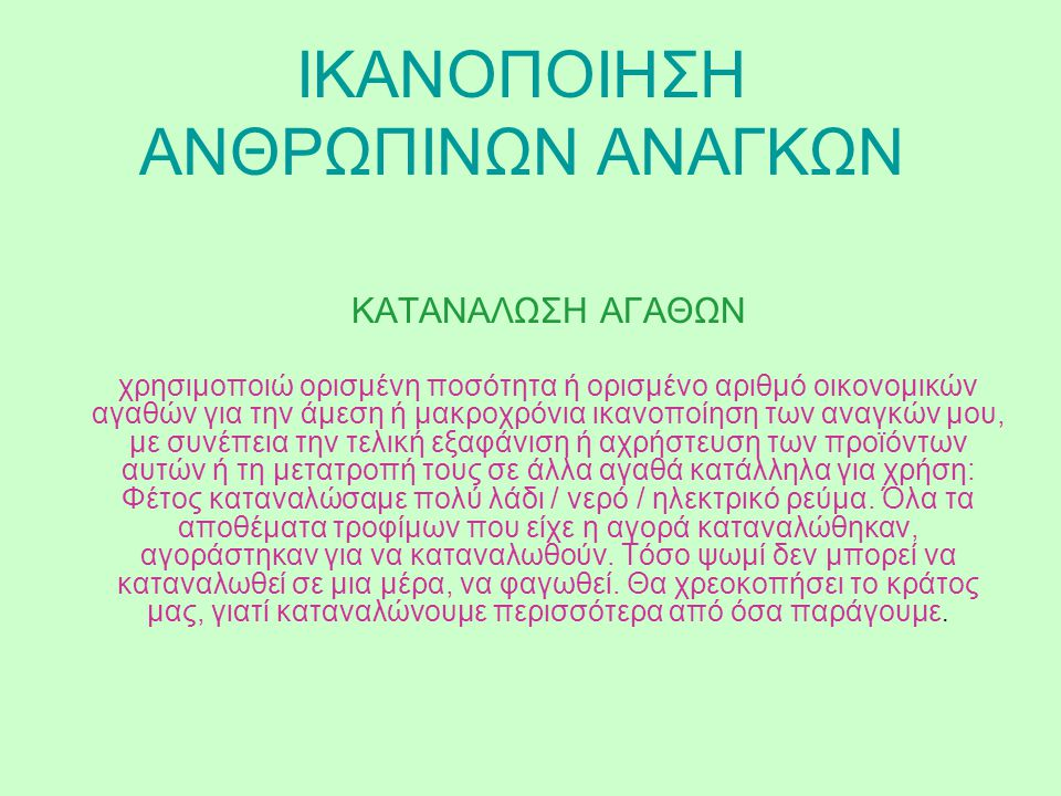 ΙΚΑΝΟΠΟΙΗΣΗ ΑΝΘΡΩΠΙΝΩΝ ΑΝΑΓΚΩΝ