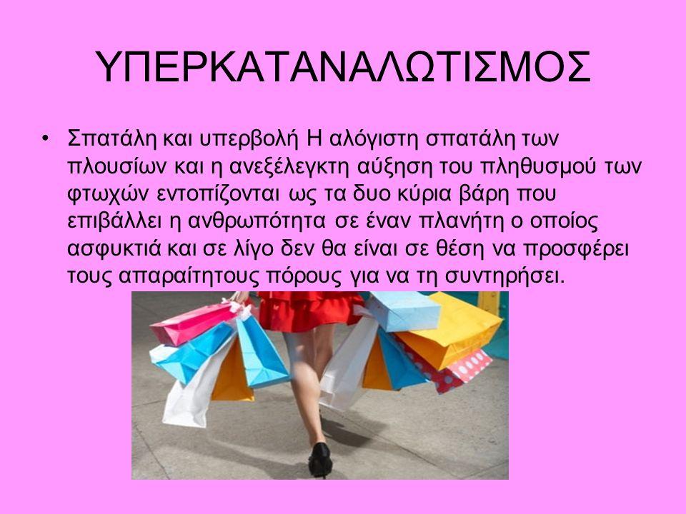 ΥΠΕΡΚΑΤΑΝΑΛΩΤΙΣΜΟΣ
