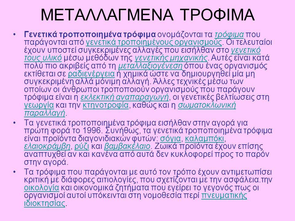 ΜΕΤΑΛΛΑΓΜΕΝΑ ΤΡΟΦΙΜΑ