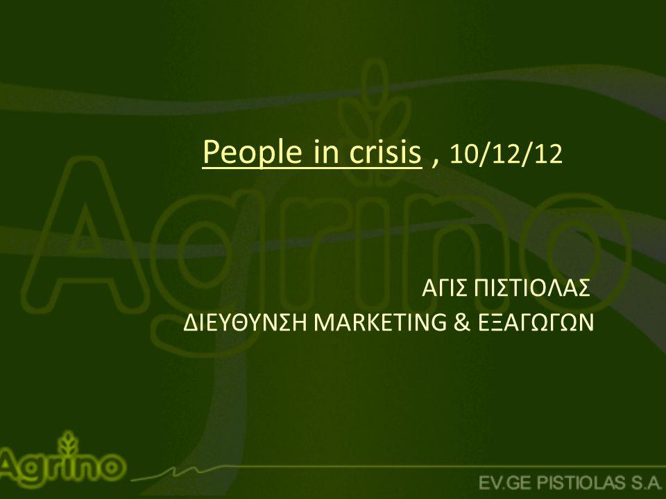 People in crisis , 10/12/12 ΑΓΙΣ ΠΙΣΤΙΟΛΑΣ ΔΙΕΥΘΥΝΣΗ ΜΑRKETING & ΕΞΑΓΩΓΩΝ