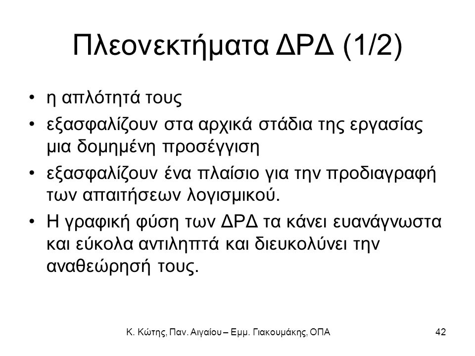 Κ. Κώτης, Παν. Αιγαίου – Εμμ. Γιακουμάκης, ΟΠΑ
