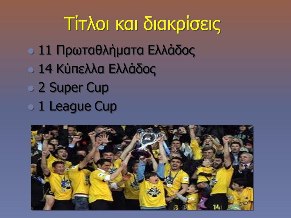 Τίτλοι και διακρίσεις 11 Πρωταθλήματα Ελλάδος 14 Κύπελλα Ελλάδος