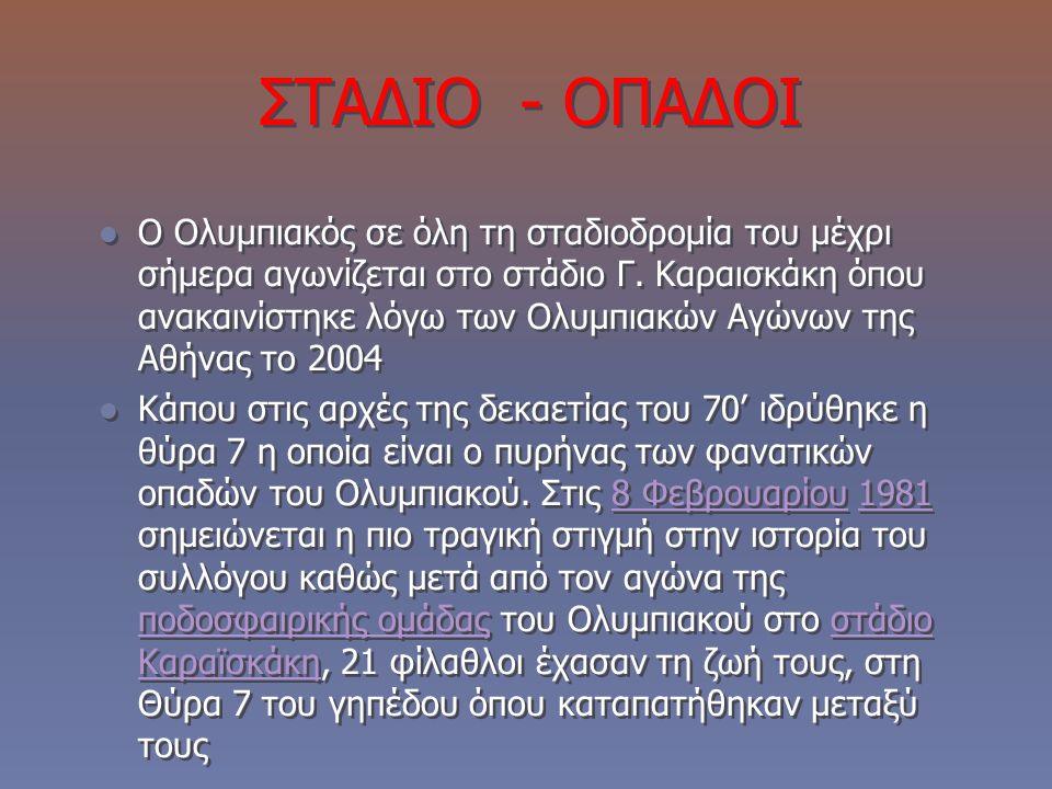 ΣΤΑΔΙΟ - ΟΠΑΔΟΙ