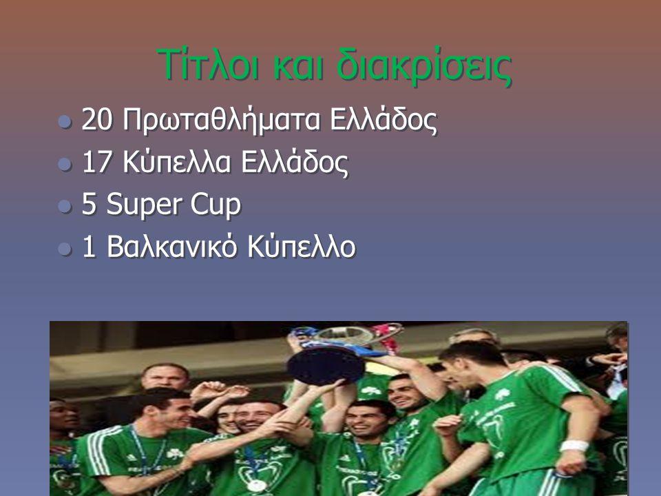Τίτλοι και διακρίσεις 20 Πρωταθλήματα Ελλάδος 17 Κύπελλα Ελλάδος