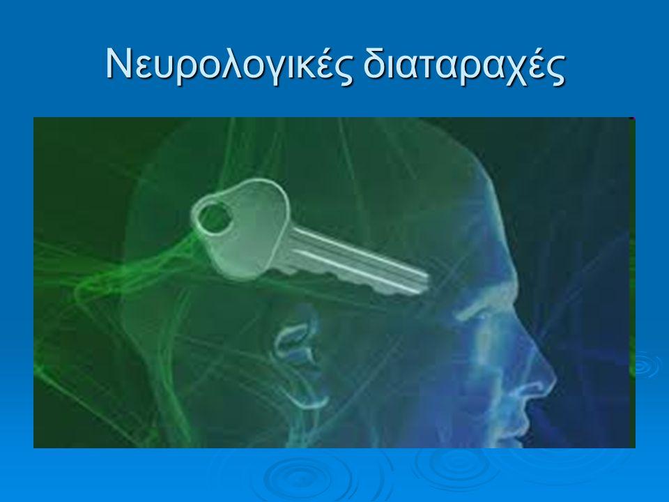Νευρολογικές διαταραχές