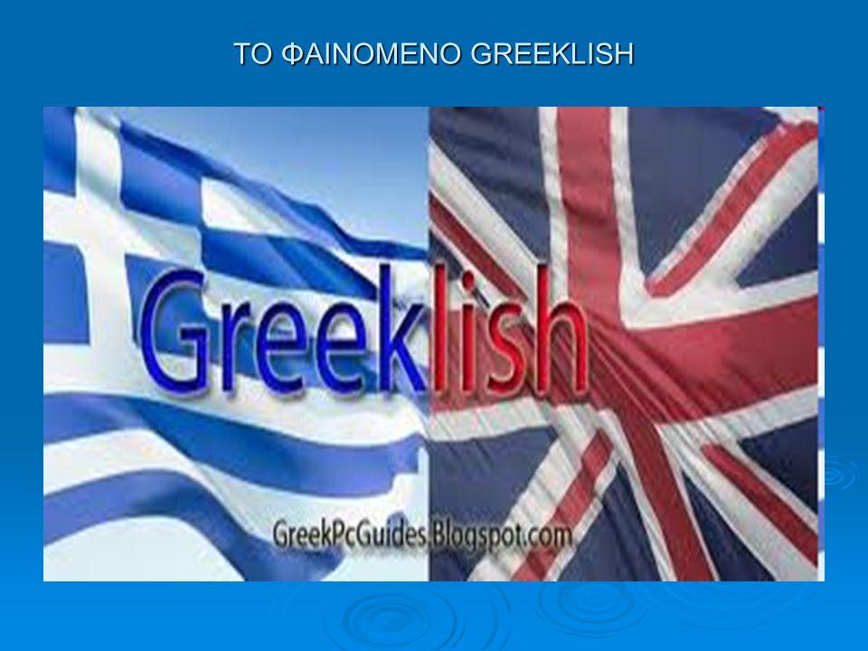 ΤΟ ΦΑΙΝΟΜΕΝΟ GREEKLISH