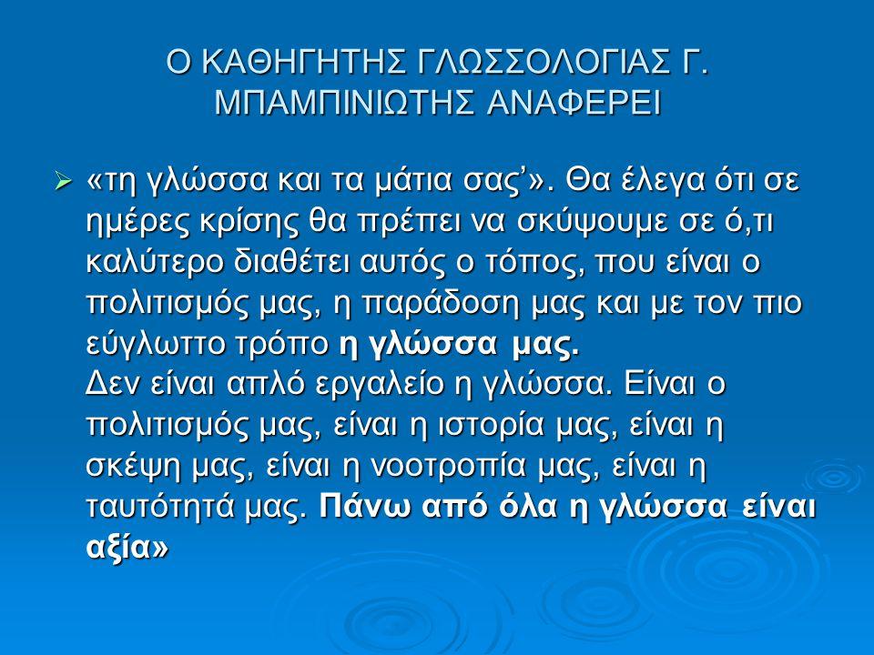 Ο ΚΑΘΗΓΗΤΗΣ ΓΛΩΣΣΟΛΟΓΙΑΣ Γ. ΜΠΑΜΠΙΝΙΩΤΗΣ ΑΝΑΦΕΡΕΙ