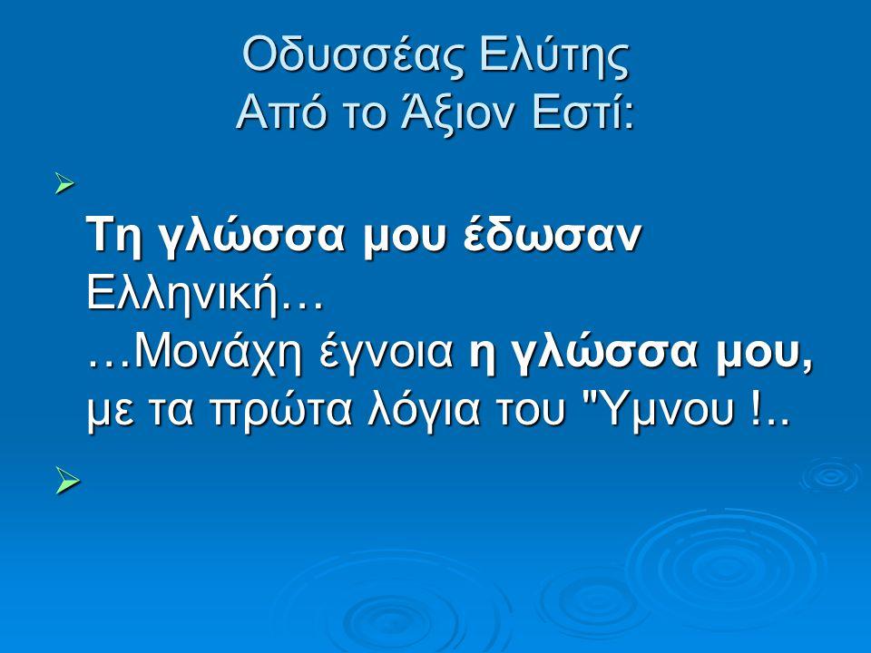 Οδυσσέας Ελύτης Από το Άξιον Εστί: