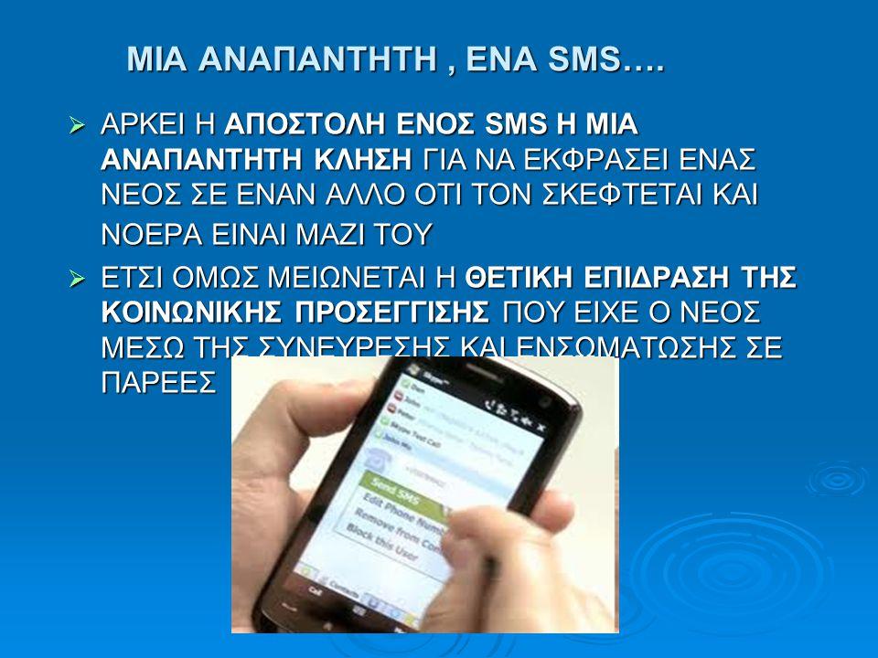 ΜΙΑ ΑΝΑΠΑΝΤΗΤΗ , EΝΑ SMS….
