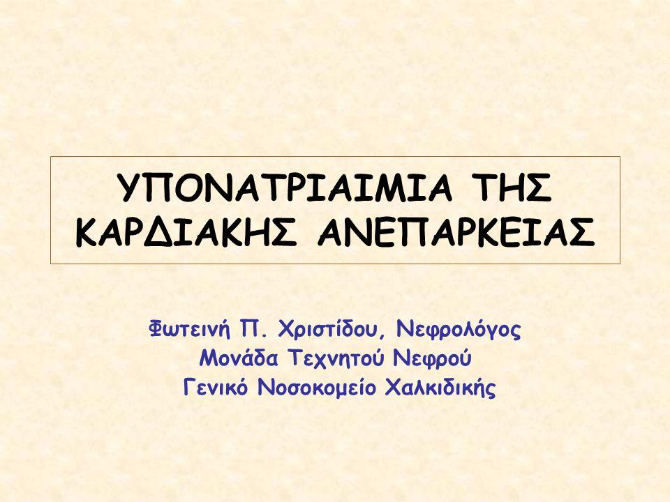 ΥΠΟΝΑΤΡΙΑΙΜΙΑ ΤΗΣ ΚΑΡΔΙΑΚΗΣ ΑΝΕΠΑΡΚΕΙΑΣ