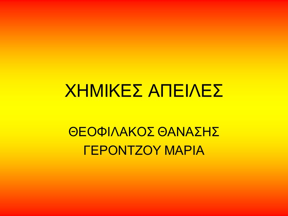 ΘΕΟΦΙΛΑΚΟΣ ΘΑΝΑΣΗΣ ΓΕΡΟΝΤΖΟΥ ΜΑΡΙΑ