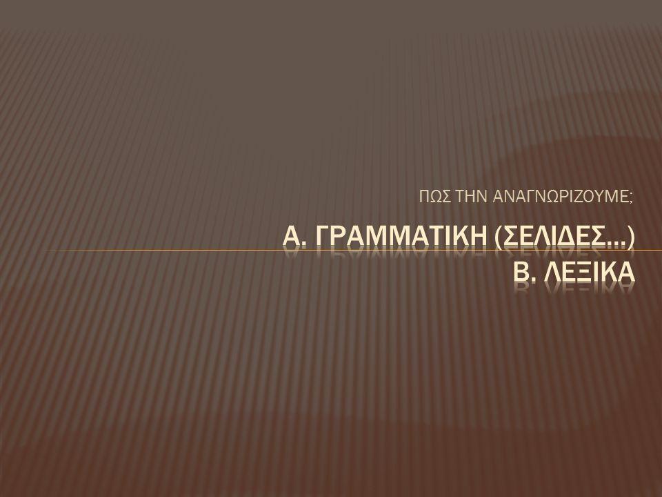 Α. ΓΡΑΜΜΑΤΙΚΗ (ΣΕΛΙΔΕΣ...) Β. ΛΕΞΙΚΑ