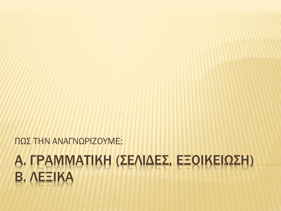 Α. ΓΡΑΜΜΑΤΙΚΗ (ΣΕΛΙΔΕΣ, ΕΞΟΙΚΕΙΩΣΗ) Β. ΛΕΞΙΚΑ
