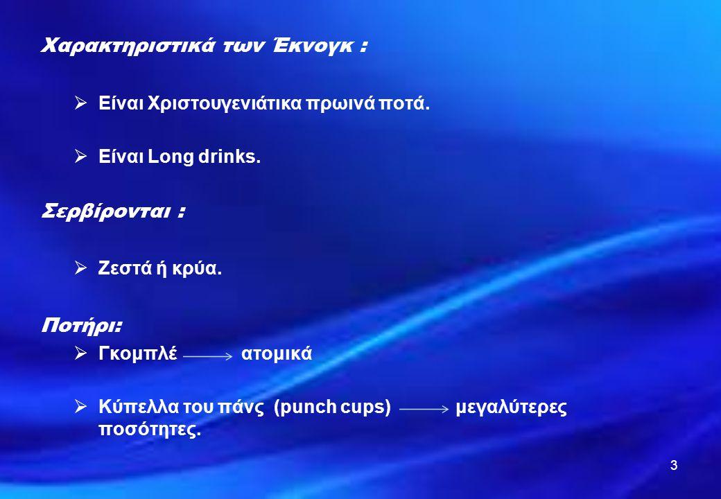 Χαρακτηριστικά των Έκνογκ :