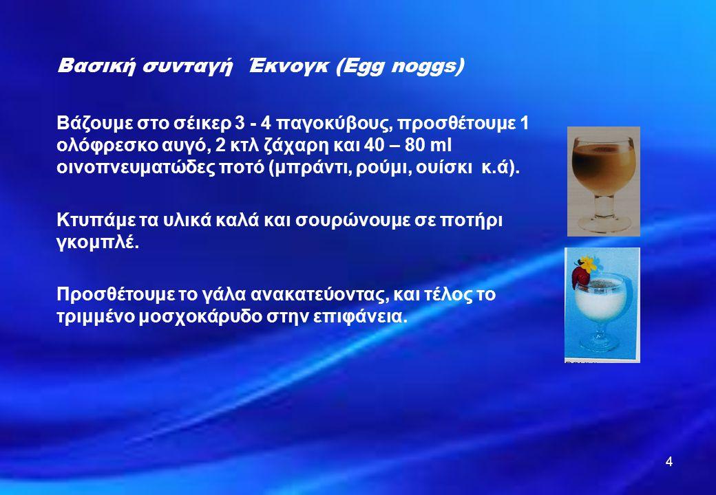 Βασική συνταγή Έκνογκ (Egg noggs)