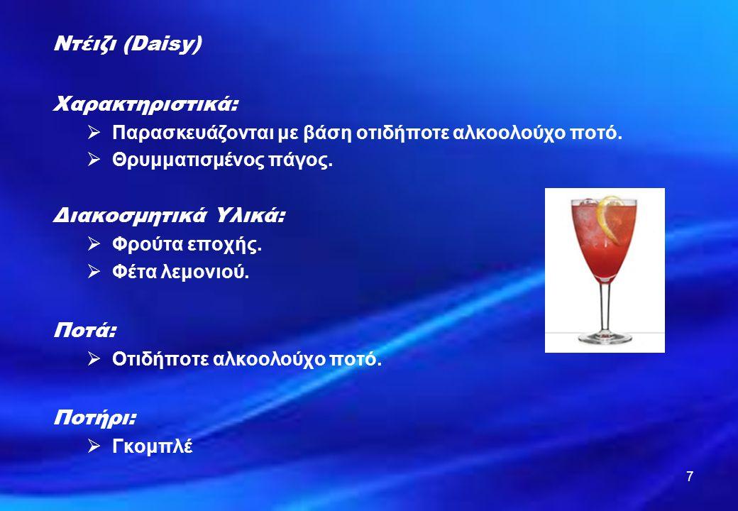Ντέιζι (Daisy) Χαρακτηριστικά: Διακοσμητικά Υλικά: Ποτά: Ποτήρι: